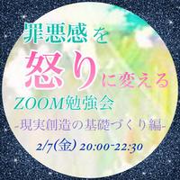 2/7(金) 20:00- 罪悪感を怒りに変える勉強会