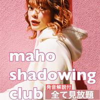 maho shadowing club 発音矯正見放題コース  2020.12月度