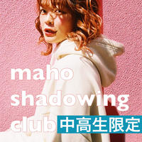 maho shadowing club 中高生限定コース※学生証提示必須(2021.6)