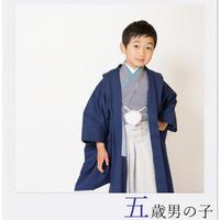 七五三5歳男の子 レンタル着物一式