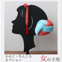 かのこ・ちんころセット/オプション