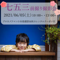 七五三前撮り撮影会 6/5(土)