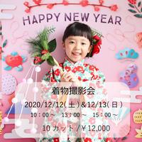 着物撮影会 12/12(土) 12/13(日)