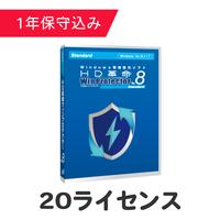 HD革命/WinProtector Ver.8 Standard 20ライセンス(保守込)
