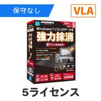 HD革命/Eraser Ver.7 パソコン完全抹消 VLA 5-9 5ライセンス(保守なし)
