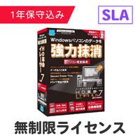 HD革命/Eraser Ver.7 パソコン完全抹消 SLA 無制限ライセンス(保守込)