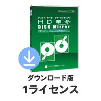 HD革命/DISK Mirror Corporate Edition2(Ver.2.2) DL版 1ライセンス