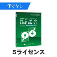 HD革命/DISK Mirror Corporate Edition2(Ver.2.2) 5ライセンス(保守なし)