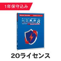 HD革命/WinProtector Ver.8 Network Controller 20ライセンス(保守込)