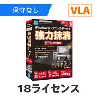 HD革命/Eraser Ver.7 パソコン完全抹消 VLA 10-24 18ライセンス(保守なし)