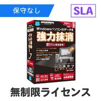 HD革命/Eraser Ver.7 パソコン完全抹消 SLA 無制限ライセンス(保守なし)