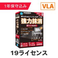 HD革命/Eraser Ver.7 パソコン完全抹消 VLA 10-24 19ライセンス(保守込)