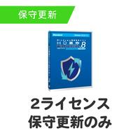 【保守更新】HD革命/WinProtector Ver.8 Standard 2ライセンス