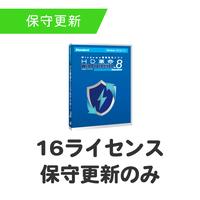 【保守更新】HD革命/WinProtector Ver.8 Standard16ライセンス