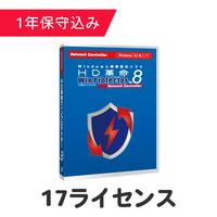 HD革命/WinProtector Ver.8 Network Controller 17ライセンス(保守込)