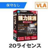 HD革命/Eraser Ver.7 パソコン完全抹消 VLA 10-24 20ライセンス(保守なし)