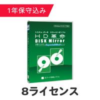 HD革命/DISK Mirror Corporate Edition2(Ver.2.2) 8ライセンス(保守込)