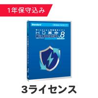 HD革命/WinProtector Ver.8 Standard 3ライセンス(保守込)