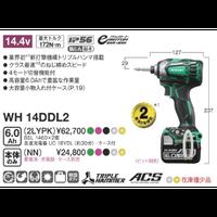 HiKOKI インパクトドライバー14.4V(本体のみ)※蓄電池・充電器別