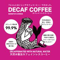 【コーヒー豆】デカフェブレンド400g