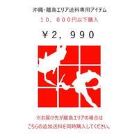 沖縄・離島エリア送料専用アイテム10,000円以下購入