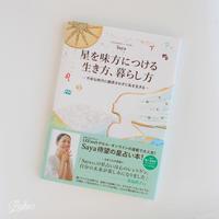 Sayaさん書籍「星を味方につける生き方、暮らし方」