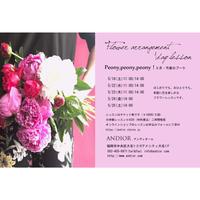 5月フラワーレッスン(芍薬のブーケ)チケット購入(クレジットカード決済用)フォーム