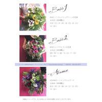 夏のワークショップお申込みフォーム(花束ADVANCE)