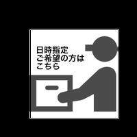 【日時指定ご希望の方はこちら】佐川急便(+825円)