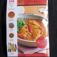 ESAオリジナル チキンカレー スパイスミックス