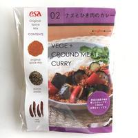 ESAオリジナル ナスとひき肉のカレー スパイスミックス