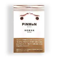 小説「PiNMeN」
