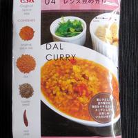 ESAオリジナル レンズ豆のカレー スパイスミックス