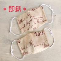 送料無料!即納:洗える布何回も使える布マスク・カリグラフィー柄の立体マスク 厚手のコットンとダブルガーゼ・母の日