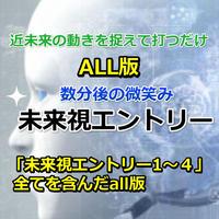 未来視エントリーALL版「バイナリーオプションテクニック」