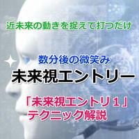 未来視エントリー1「バイナリーオプションテクニック」
