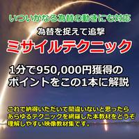 1分で950,000円獲得のポイントを解説「ミサイルテクニック」