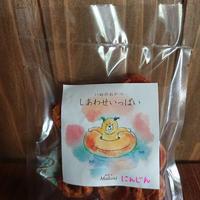 しあわせいっぱい焼きドーナツ(にんじん)
