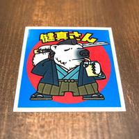 健真さんシール/SAMURAI sticker