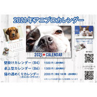 ★予約販売★ 高額ご支援用 2021 アニプロオリジナル チャリティーカレンダー (寄付金込み)