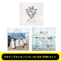 【期間限定】臨界sensation 【ゲキゾディアチェキ付き3TYPEセット】
