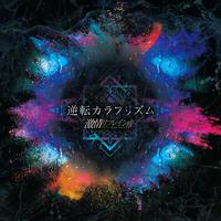 Debut EP Single【逆転カラフリズム】