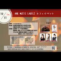 10/31(日) ANK MUSIC LABELS カフェイベント個別枠予約
