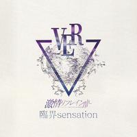臨界sensation 【初回生産限定盤】 (CD+DVD)