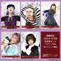 【10月限定販売】個別生写真4枚セット (ハロウィン衣装)