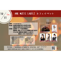 10/31(日) ANK MUSIC LABELS カフェイベント 全体枠