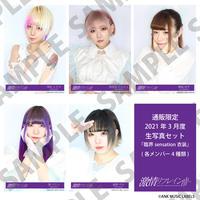 【3月限定販売】個別生写真4枚セット (臨界sensation衣装)