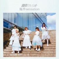 臨界sensation 【通常盤B】