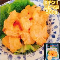楽チン!! エビマヨ 500g