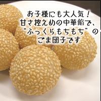 お子様にも大人気‼️ごま団子  20個(税込1,000円)
